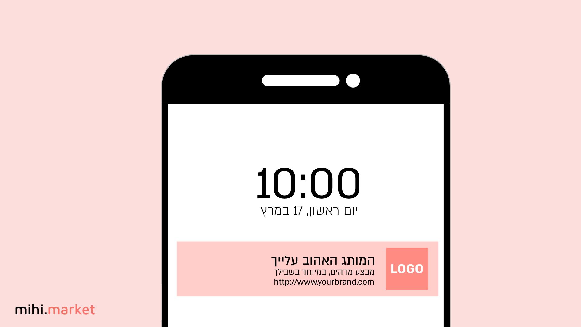 הודעות Mobile Push