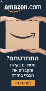 אמזון בישראל